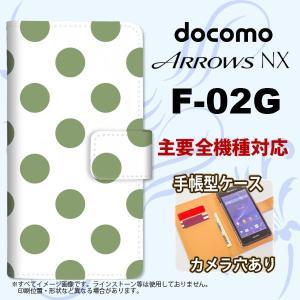 手帳型 ケース F-02G スマホ カバー ARROWS NX アローズ ドット・水玉 緑 nk-004s-f02g-dr008|nk117