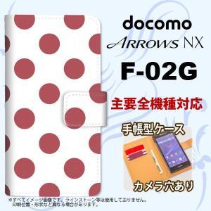 手帳型 ケース F-02G スマホ カバー ARROWS NX アローズ ドット・水玉 サーモンピンク nk-004s-f02g-dr009|nk117