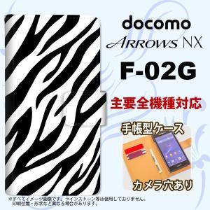 手帳型 ケース F-02G スマホ カバー ARROWS NX アローズ ゼブラ 黒 nk-004s-f02g-dr021|nk117