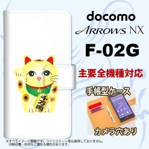 手帳型 ケース F-02G スマホ カバー ARROWS NX アローズ 招き猫 千万両(A) nk-004s-f02g-dr142|nk117