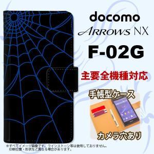 手帳型 ケース F-02G スマホ カバー ARROWS NX アローズ 蜘蛛の巣A 青 nk-004s-f02g-dr933|nk117