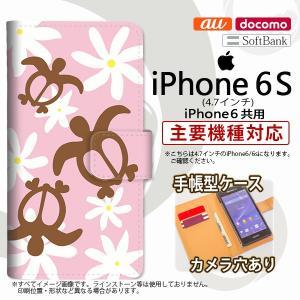 手帳型 ケース  スマホ カバー iPhone6/iPhone6s アイフォン ホヌ ティアレ ピンク nk-004s-i6-dr1080|nk117