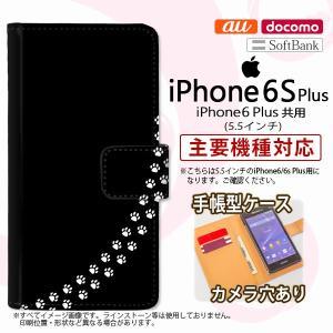 手帳型 ケース  スマホ カバー iPhone6 Plus/iPhone6s Plus アイフォン 猫(足跡) 黒×白 nk-004s-i6p-dr421|nk117