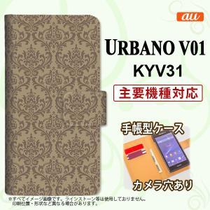 手帳型 ケース KYV31 スマホ カバー URBANO V01 アルバーノ ダマスク柄 茶 nk-004s-kyv31-dr460