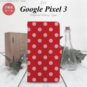 Google Pixel 3 手帳型 スマホ ケース カバー ドット・水玉 赤 nk-004s-px3-dr838|nk117