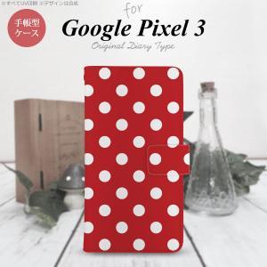 Google Pixel 3 手帳型 スマホ ケース カバー ドット・水玉 赤 nk-004s-px3-dr839|nk117