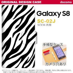 Galaxy S8 手帳型 スマホケース SC-02J ケース カバー ギャラクシー ゼブラ 黒 n...