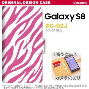 Galaxy S8 手帳型 スマホケース SC-02J ケース カバー ギャラクシー ゼブラ ピンク...