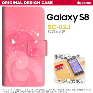 Galaxy S8 手帳型 スマホケース SC-02J ケース カバー ギャラクシー バタフライ・蝶(A) ピンク nk-004s-sc02j-dr202 nk117