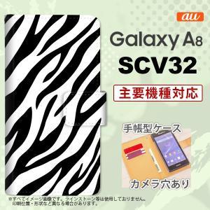 手帳型 ケース SCV32 スマホ カバー Galaxy A8 ギャラクシー ゼブラ 黒 nk-00...