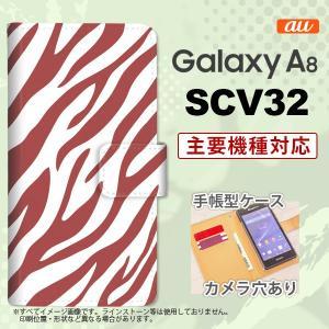 手帳型 ケース SCV32 スマホ カバー Galaxy A8 ギャラクシー ゼブラ 赤 nk-00...