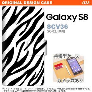 手帳型 ケース SCV36 スマホ カバー Galaxy S8 ギャラクシー ゼブラ 黒 nk-00...