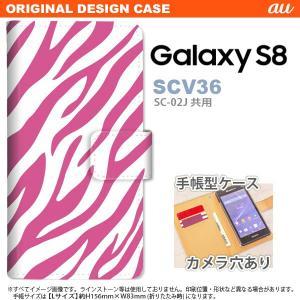 手帳型 ケース SCV36 スマホ カバー Galaxy S8 ギャラクシー ゼブラ ピンク nk-...