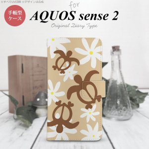 SH-01L SHV43 AQUOS sense2 手帳型 スマホ ケース カバー アクオス ホヌ ティアレ ベージュ nk-004s-sens2-dr1081|nk117