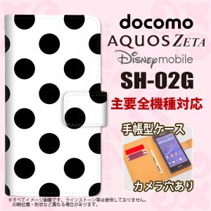 手帳型 ケース SH-02G スマホ カバー AQUOS ZETA アクオス ドット・水玉 黒 nk-004s-sh02g-dr001 nk117