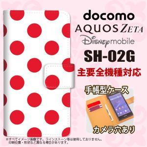 手帳型 ケース SH-02G スマホ カバー AQUOS ZETA アクオス ドット・水玉 赤 nk-004s-sh02g-dr003 nk117