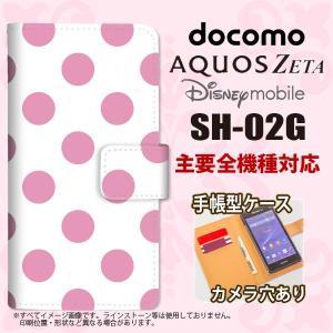 手帳型 ケース SH-02G スマホ カバー AQUOS ZETA アクオス ドット・水玉 ピンク nk-004s-sh02g-dr004 nk117