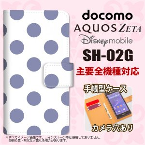 手帳型 ケース SH-02G スマホ カバー AQUOS ZETA アクオス ドット・水玉 紫 nk-004s-sh02g-dr007 nk117