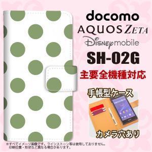 手帳型 ケース SH-02G スマホ カバー AQUOS ZETA アクオス ドット・水玉 緑 nk-004s-sh02g-dr008 nk117