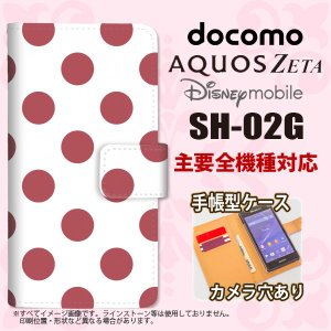手帳型 ケース SH-02G スマホ カバー AQUOS ZETA アクオス ドット・水玉 サーモンピンク nk-004s-sh02g-dr009 nk117