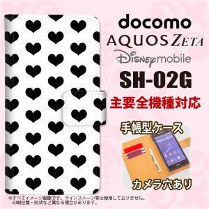 手帳型 ケース SH-02G スマホ カバー AQUOS ZETA アクオス ハート 黒 nk-004s-sh02g-dr015 nk117
