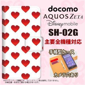 手帳型 ケース SH-02G スマホ カバー AQUOS ZETA アクオス ハート 赤 nk-004s-sh02g-dr017 nk117