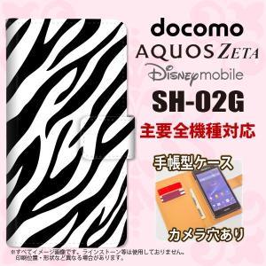 手帳型 ケース SH-02G スマホ カバー AQUOS ZETA アクオス ゼブラ 黒 nk-004s-sh02g-dr021 nk117