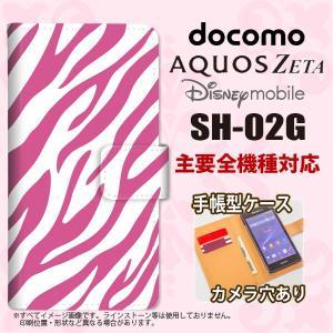 手帳型 ケース SH-02G スマホ カバー AQUOS ZETA アクオス ゼブラ ピンク nk-004s-sh02g-dr022 nk117