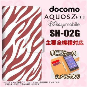 手帳型 ケース SH-02G スマホ カバー AQUOS ZETA アクオス ゼブラ 赤 nk-004s-sh02g-dr023 nk117