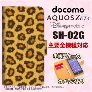 手帳型 ケース SH-02G スマホ カバー AQUOS ZETA アクオス 豹柄 茶 nk-004s-sh02g-dr025 nk117