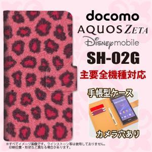 手帳型 ケース SH-02G スマホ カバー AQUOS ZETA アクオス 豹柄 ピンク nk-004s-sh02g-dr026 nk117