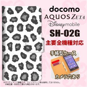 手帳型 ケース SH-02G スマホ カバー AQUOS ZETA アクオス 豹柄(B) グレー nk-004s-sh02g-dr027 nk117