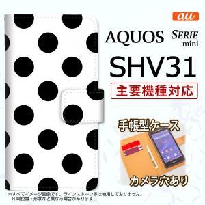 手帳型 ケース SHV31 スマホ カバー AQUOS SERIE MINI アクオス ドット・水玉 黒 nk-004s-shv31-dr001|nk117