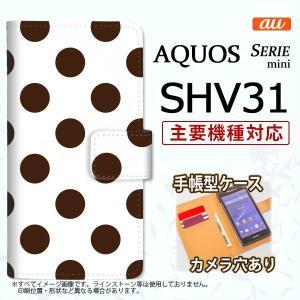 手帳型 ケース SHV31 スマホ カバー AQUOS SERIE MINI アクオス ドット・水玉 茶 nk-004s-shv31-dr002|nk117