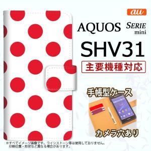 手帳型 ケース SHV31 スマホ カバー AQUOS SERIE MINI アクオス ドット・水玉 赤 nk-004s-shv31-dr003|nk117