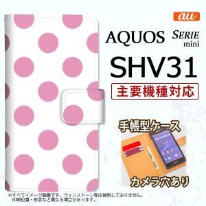 手帳型 ケース SHV31 スマホ カバー AQUOS SERIE MINI アクオス ドット・水玉 ピンク nk-004s-shv31-dr004|nk117