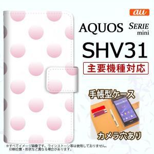 手帳型 ケース SHV31 スマホ カバー AQUOS SERIE MINI アクオス ドット・水玉 ピンク nk-004s-shv31-dr005|nk117