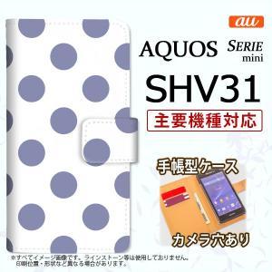 手帳型 ケース SHV31 スマホ カバー AQUOS SERIE MINI アクオス ドット・水玉 紫 nk-004s-shv31-dr007|nk117