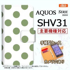 手帳型 ケース SHV31 スマホ カバー AQUOS SERIE MINI アクオス ドット・水玉 緑 nk-004s-shv31-dr008|nk117