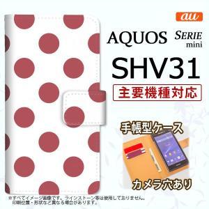 手帳型 ケース SHV31 スマホ カバー AQUOS SERIE MINI アクオス ドット・水玉 サーモンピンク nk-004s-shv31-dr009|nk117