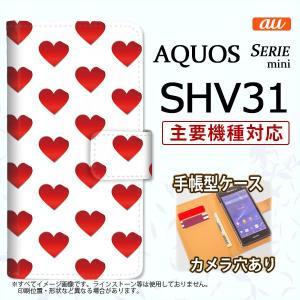 手帳型 ケース SHV31 スマホ カバー AQUOS SERIE MINI アクオス ハート 赤 nk-004s-shv31-dr017|nk117