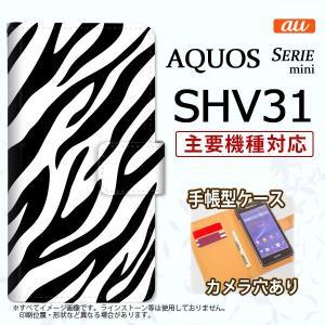 手帳型 ケース SHV31 スマホ カバー AQUOS SERIE MINI アクオス ゼブラ 黒 nk-004s-shv31-dr021|nk117