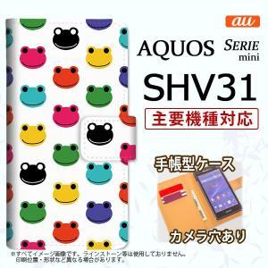手帳型 ケース SHV31 スマホ カバー AQUOS SERIE MINI アクオス カエル・かえる (B) nk-004s-shv31-dr162|nk117