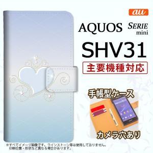 手帳型 ケース SHV31 スマホ カバー AQUOS SERIE MINI アクオス ハート(F) 青 nk-004s-shv31-dr319|nk117
