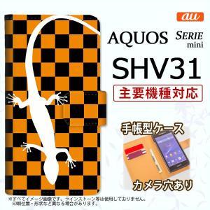 手帳型 ケース SHV31 スマホ カバー AQUOS SERIE MINI アクオス トカゲ オレンジ nk-004s-shv31-dr862|nk117
