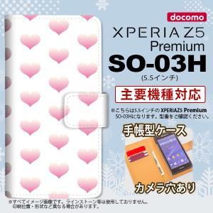 手帳型 ケース SO-03H スマホ カバー Xperia Z5 Premium エクスペリア ハート ピンク nk-004s-so03h-dr018|nk117