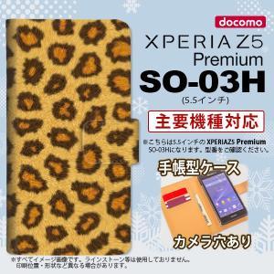 手帳型 ケース SO-03H スマホ カバー Xperia Z5 Premium エクスペリア 豹柄 茶 nk-004s-so03h-dr025|nk117