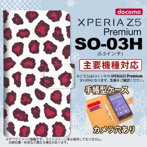 手帳型 ケース SO-03H スマホ カバー Xperia Z5 Premium エクスペリア 豹柄(B) ピンク nk-004s-so03h-dr028|nk117