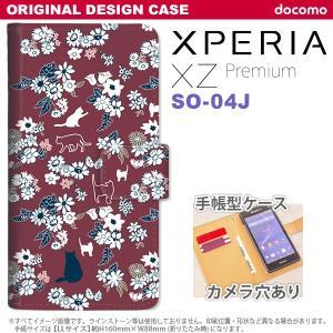手帳型 ケース SO-04J スマホ カバー Xperia XZ Premium エクスペリア 猫と花 紫 nk-004s-so04j-dr1722|nk117