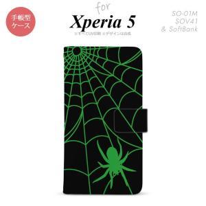 SO-01M SOV41 Xperia5 手帳型 スマホケース カバー SONY ソニー 蜘蛛 巣 ...